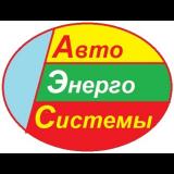 АвтоЭнергоСистемы